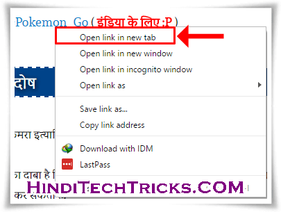7-Browsers-Tips-And-Tricks-In-Hindi