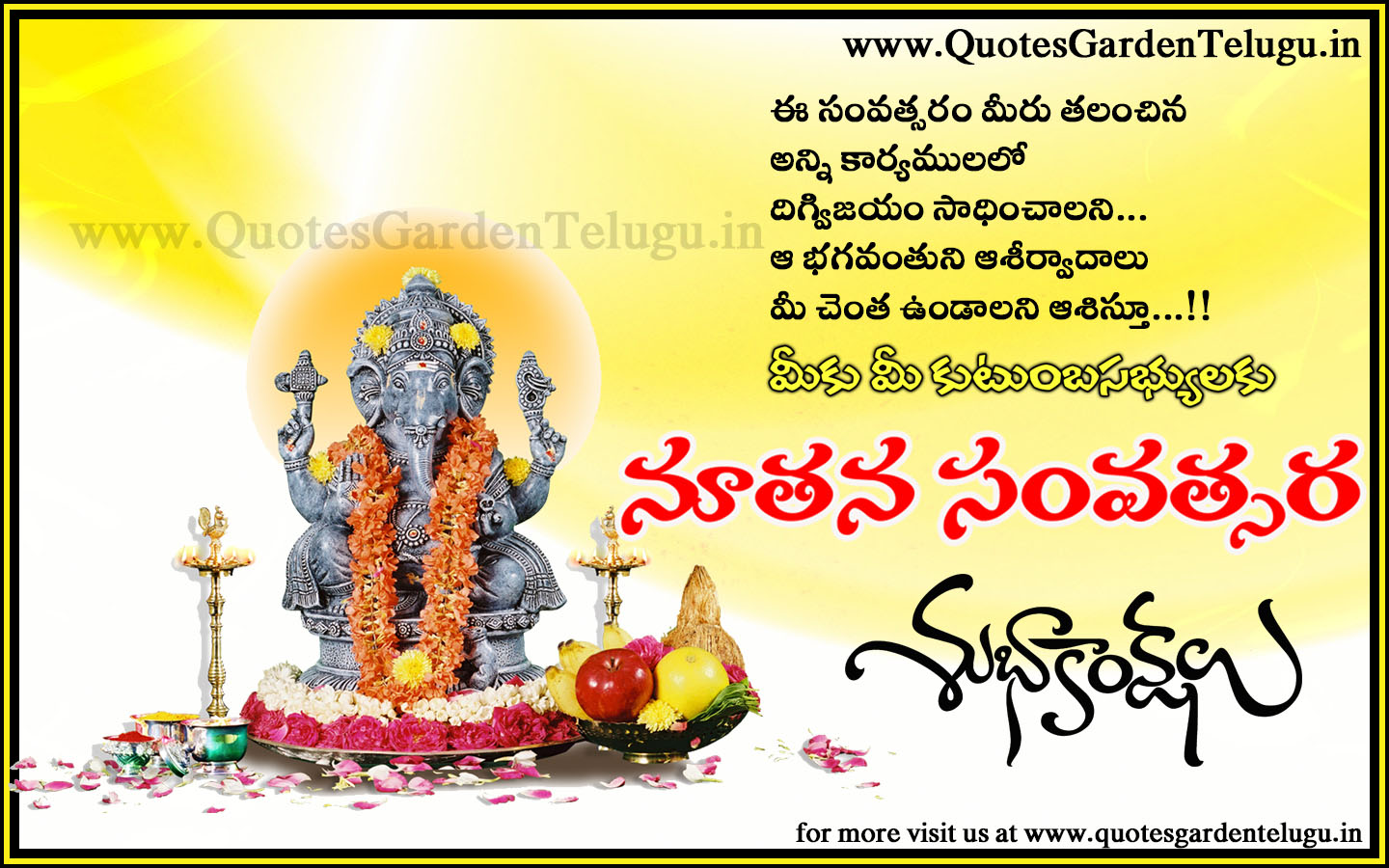 happy new year 2017 telugu greetings messages with god images wallpapers