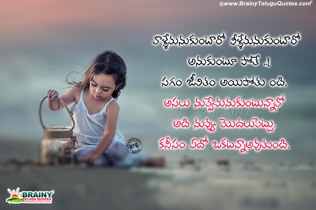 famous telugu life quotes, best success words in telugu,trending life quotes in telugu