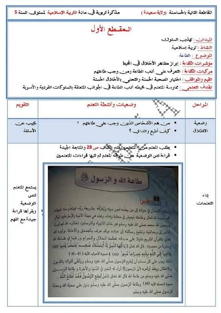 مذكرات المقطع الاول مادة التربية الاسلامية الطاعة السنة الخامسة ابتدائي الجيل الثاني