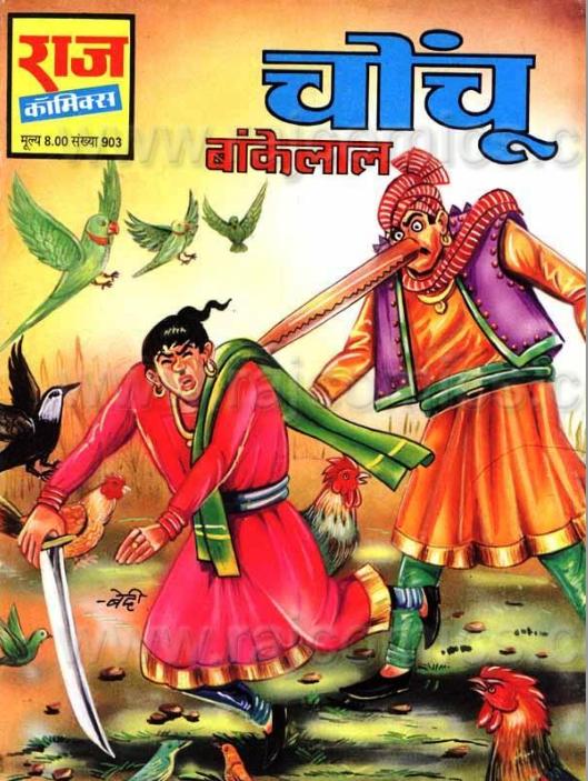 चोंचू बांकेलाल पीडीऍफ़ पुस्तक | Chonchu Bankelal Comic PDF Book In Hindi