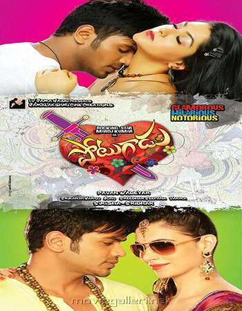Poster Of Free Download Potugadu 2013 300MB Full Movie Hindi Dubbed 720P Bluray HD HEVC Small Size Pc Movie Only At worldfree4u.com