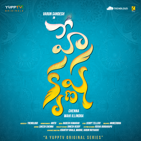 Hey Krishna Telugu Web Series First Look
