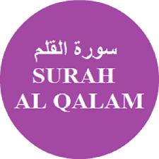 benefits of surah al qalam in urdu