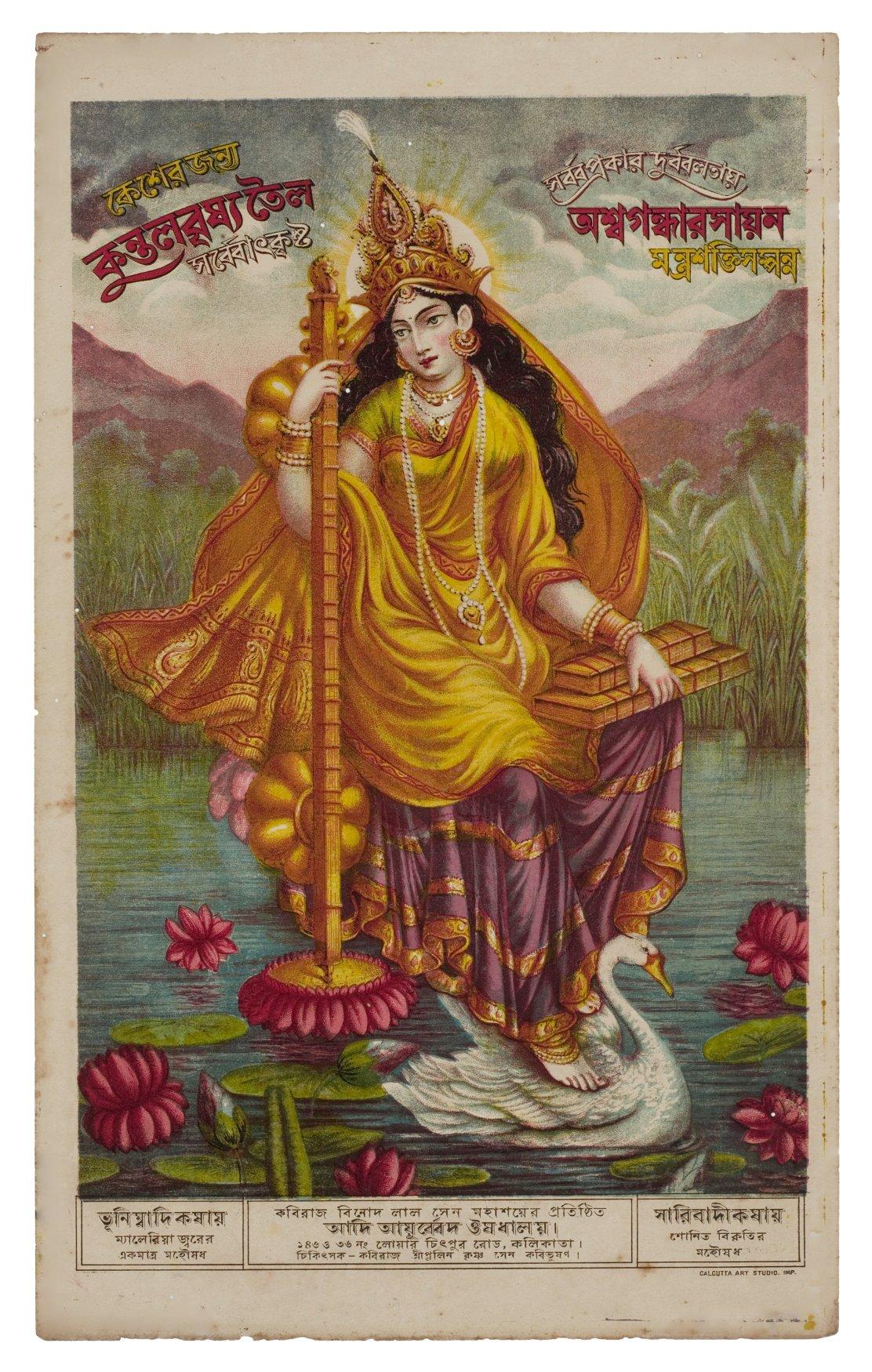 Goddess Saraswati - Calcutta Art Studio, Lithograph Print c1885-1890