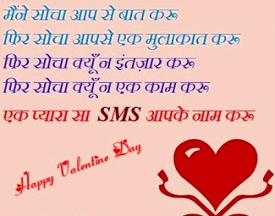 Happy Valentine's Day SMS In Hindi