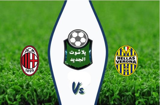 نتيجة مباراة ميلان وهيلاس فيرونا بتاريخ 15-09-2019 الدوري الايطالي