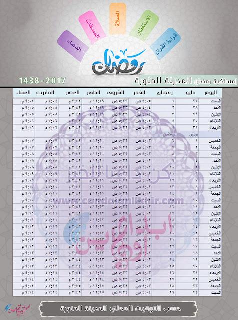 إمساكية رمضان 2017 - 1438 لجميع الدول العربية والتوقيت المحلي لكل مدينة Ramadan-Madina-Monawara-Time-1438