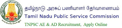 TNPSC AE & AD Recruitment 2017 Apply Online for Civil Assistant Engineer Posts