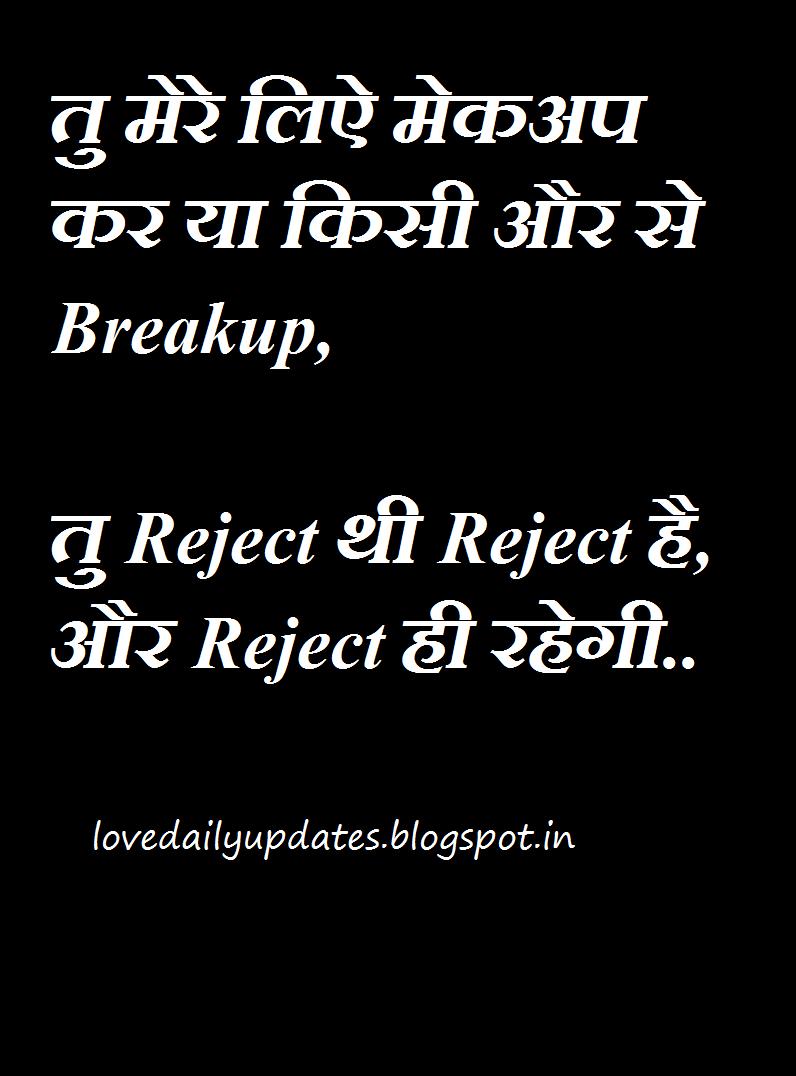 Breakup rude love attitude shayari status for whatsapp daily updates breakup rude love attitude shayari status for whatsapp thecheapjerseys Choice Image
