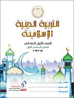 التربية الدينيّة الإسلاميّة - الصفّ الأوّل الابتدائي - الفصل الدراسي الأوّل