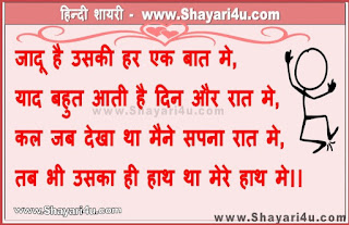 Romantic Hindi Shayari, Love Shayari in Hindi