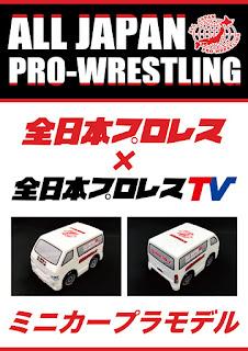 全日本プロレス TV