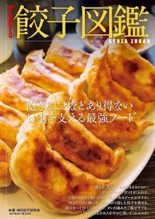 Tokyo 餃子図鑑