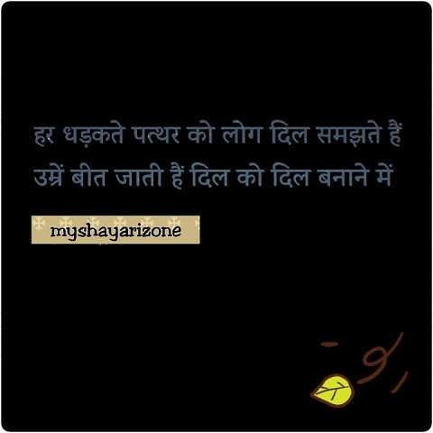 2 Lines Patthar Dil Hindi Sensitive Shayari Whatsapp Status Image