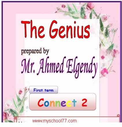مذكرة اللغة الانجليزية منهج 2 connect للصف الثانى الابتدائى ترم اول 2020 مستر أحمد الجندى
