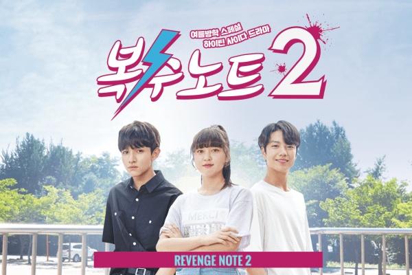 Download Drama Korea Revenge Note 2 Sub Indo Batch