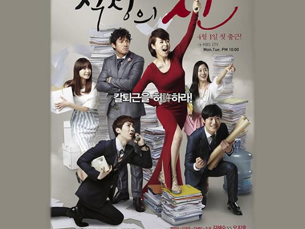 2013年韓劇 職場之神線上看