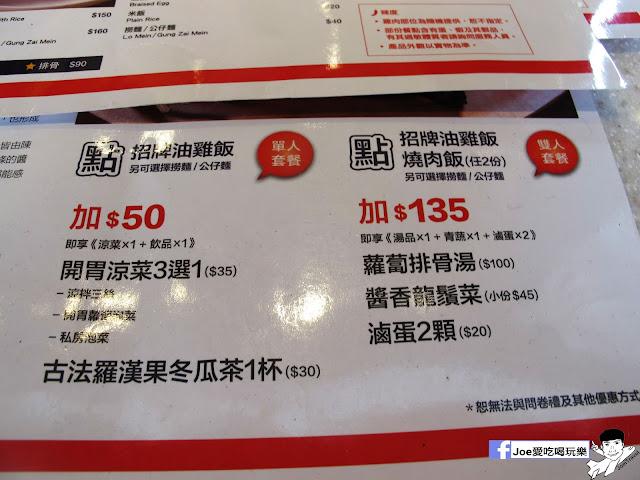 IMG 6618 - 【台中美食】了凡香港油雞飯‧麵 HAWKER CHAN TAIWAN | 全世界第一間米其林一星小販,來台中啦!!