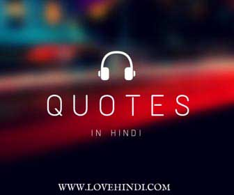 one by one list of all hind quotes