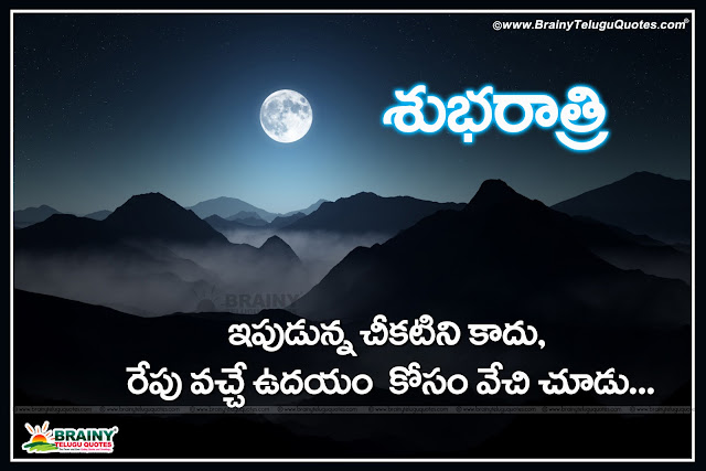 Here is Best Telugu Good night Greetings messages, nice telugu good night messages, beautiful telugu good night greetings with quotes, best heart touching telugu quotations, new latest telugu good night quotes,Good night Telugu Quotes with nice wallpapers, Good night Greetings in telugu, Beautiful Telugu Quotes, Inspirational Quotes in telugu, Top motivational Quotes about life, Best Heart touching Quotes in telugu, Nice Top Telugu inspirational Quotes for facebook friends.