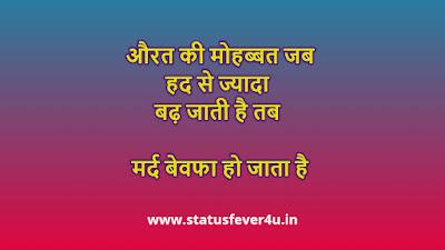 औरत की मोहब्बत जब sad status in hindi