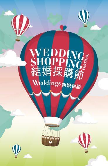 準備婚禮好方便!新娘物語結婚採購節替你做籌備婚禮的功課