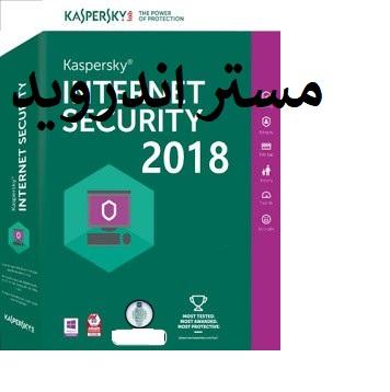 تحميل برنامج kaspersky anti virus  كاسبر سكاي انتي فايروس 2020 للكمبيوتر عربي مجانا كامل