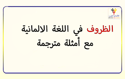الظروف في اللغة الالمانية مع أمثلة مترجمة الى العربية