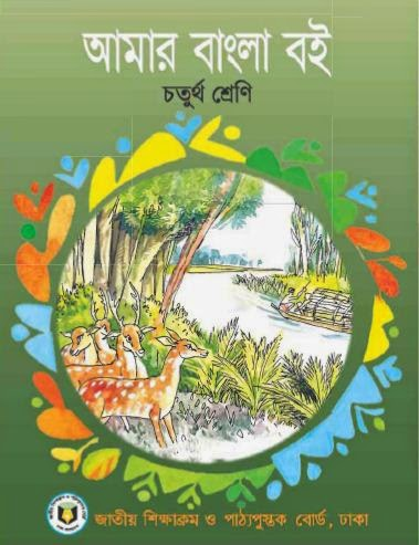 Math book of class 4 in bangladesh