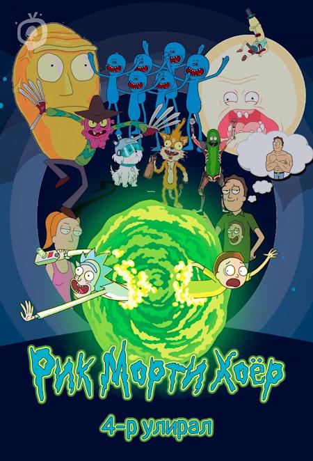 Rick and Morty | 4-р улирал