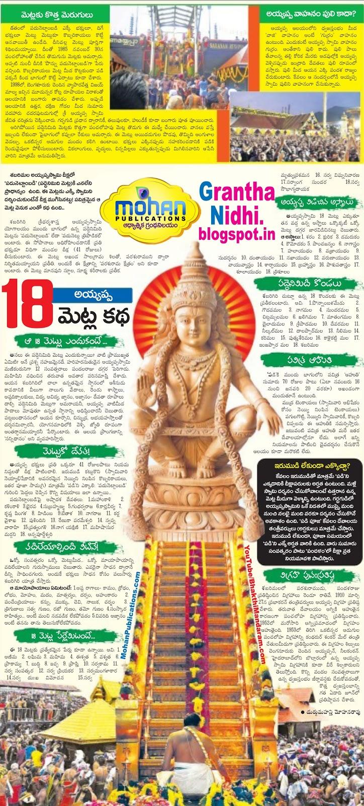 18 steps of Sabarimala temple ayyappa makarandam BhaktiPustakalu, Makarandam, Bhakthi Pustakalu, JYOTHISA,VASTU,MANTRA,TANTRA,YANTRA,RASIPALITALU,BHAKTI,LEELA,BHAKTHI SONGS,BHAKTHI,LAGNA,PURANA,NOMULU,VRATHAMULU,POOJALU, KALABHAIRAVAGURU,SAHASRANAMAMULU,KAVACHAMULU,ASHTORAPUJA,KALASAPUJALU,KUJA DOSHA,DASAMAHAVIDYA,SADHANALU,MOHAN PUBLICATIONS,RAJAHMUNDRY BOOK STORE,BOOKS,DEVOTIONAL BOOKS,KALABHAIRAVA GURU,KALABHAIRAVA,RAJAMAHENDRAVARAM,GODAVARI,GOWTHAMI,FORTGATE,KOTAGUMMAM,GODAVARI RAILWAY STATION,PRINT BOOKS,E BOOKS,PDF BOOKS,FREE PDF BOOKS,BHAKTHI MANDARAM,GRANTHANIDHI,GRANDANIDI,GRANDHANIDHI
