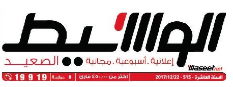 جريدة وسيط الصعيد عدد الجمعة 22 ديسمبر 2017 م