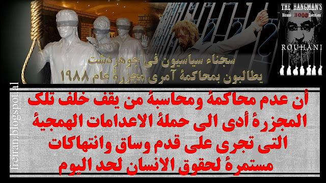 سجناء سياسيون في جوهردشت يطالبون بمحاكمة آمري مجزرة عام 1988