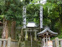 箱根湯本白山神社