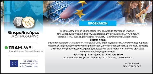 Παρουσίαση της ηλεκτρονικής πλατφόρμαςτου προγράμματος ERASMUS+