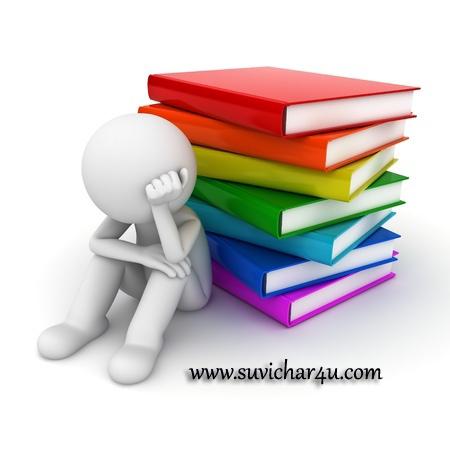 reading-ki-samasya