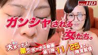 Gachinco-gachi924
