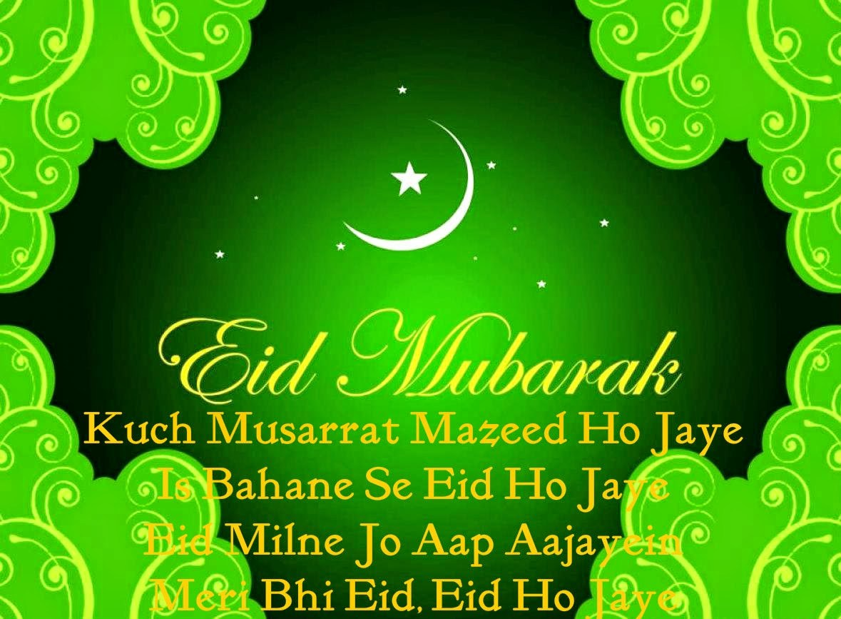 New Popular Eid Mubarak Shayari In Hindi Eid Mubarak Shayari