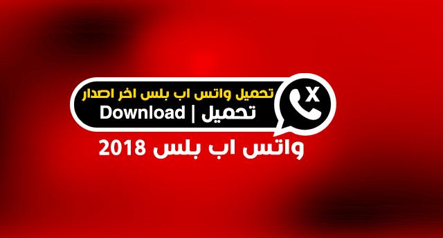 تحميل واتس اب بلس 2018 مميزات واتساب بلس اخر اصدار