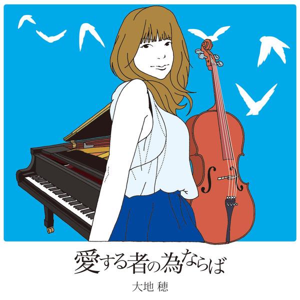 [Album] 大地 穂 – 愛する者の為ならば (2016.04.14/MP3/RAR)