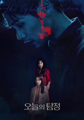 The Ghost Detective, Korean Drama, Drama Korea, Korean Drama The Ghost Detective, Drama Korea 2018, Seram, Misteri, Hantu, Roh Jahat, Sinopsis Penuh Drama Korea The Ghost Detective, Cast, Pelakon, Choi Daniel, Park Eun Bin, Lee Ji Ah, Kim Won Hae, Lee Jae Kyoon, Lee Joo Young,  Shin Jae Ha, Chae Ji An, Park Jo Hee,