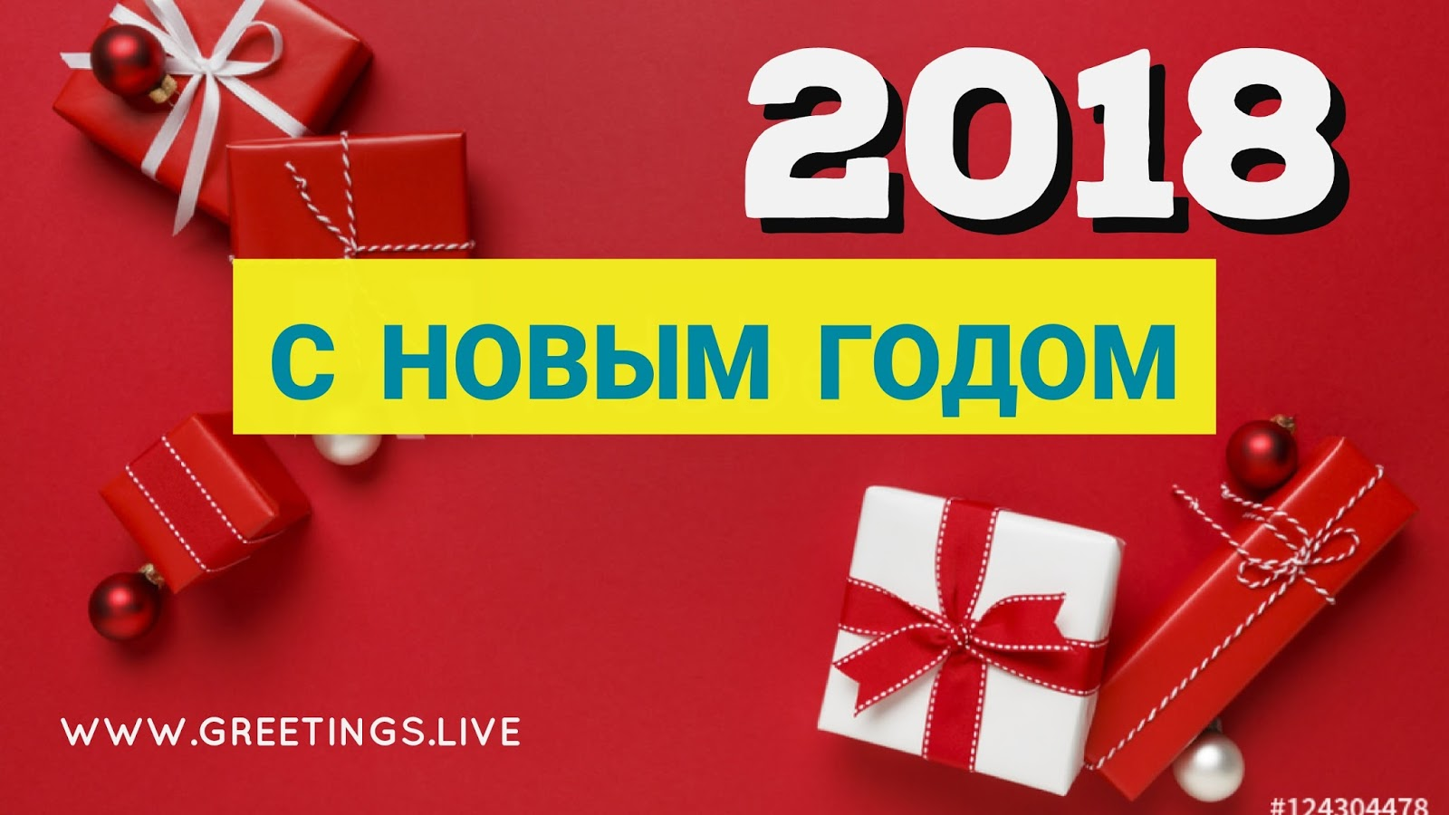 Greetingsve hd images love smile birthday wishes free download red colour russian greeting new year 2018 kristyandbryce Image collections