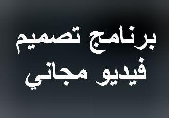 تحميل برنامج تصميم فيديو احترافي عربي للكمبيوتر مجانا