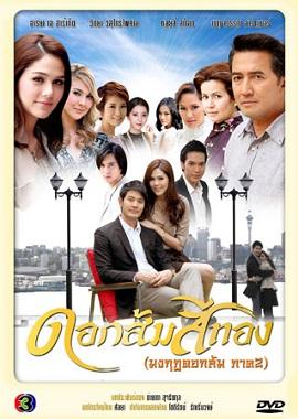 Xem Phim Thủ Đoạn Tình Trường - Dok Som See Thong
