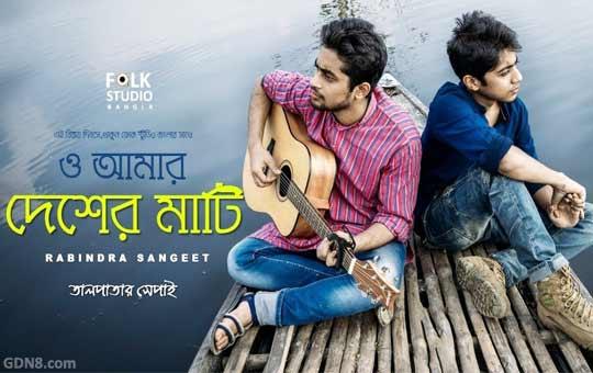 O Amar Desher Mati - Rabindra Sangeet