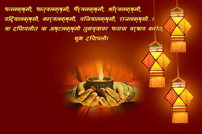 Happy Diwali Cards Marathi Wishes
