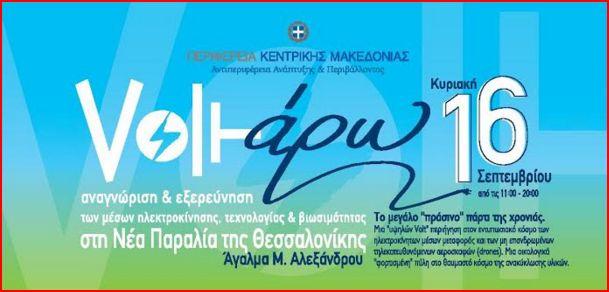 Voltάρω 2018 στη Νέα Παραλία Θεσσαλονίκης