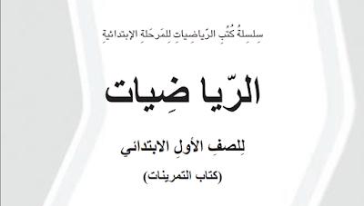 كتاب الرياضيات التمرينات للصف الأول الأبتدائي المنهج الجديد
