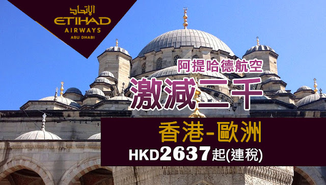 平到癲,減左二千!阿提哈德航空 香港飛歐洲 HK$2637起(連稅),6月前底出發。